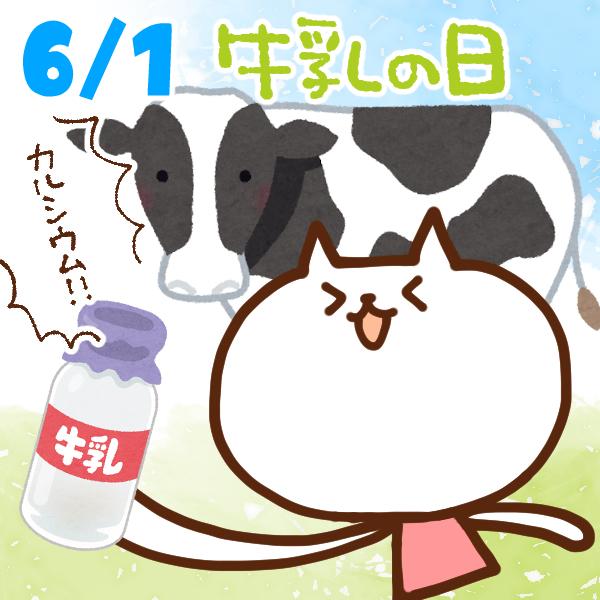 【今日はなんの日】6月1日|牛乳の日