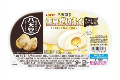 【雪見だいふく】くりーむパン専門店「八天堂」のカスタードくりーむ味が発売
