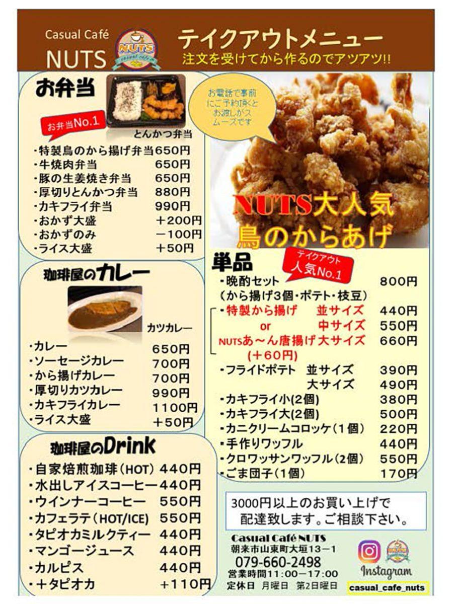 【朝来市】casual cafe nuts(カジュアルカフェ ナッツ)|お持ち帰りグルメ。テイクアウト