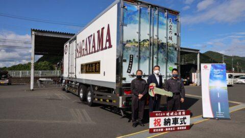 朝来市を全国に!竹田城跡ラッピング大型トラック(冷凍庫)が誕生