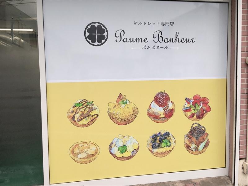 【姫路市】かわいいタルトレット専門店がオープンしてた!