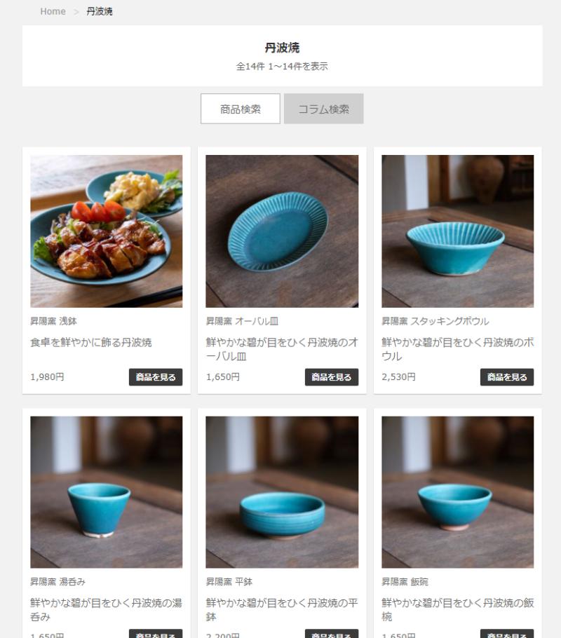 【全国の焼き物大集合】「産地応援!全国CRAFT陶器市」がオンラインで開催中!