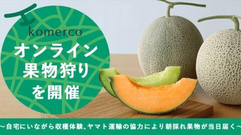 オンラインで果物狩り!自宅にいながら収穫体験ができるイベント Komerco