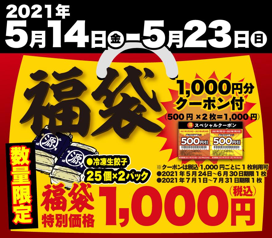 【丸源ラーメン】冷凍生餃子50個が実質252円!?お得なクーポン付き福袋発売
