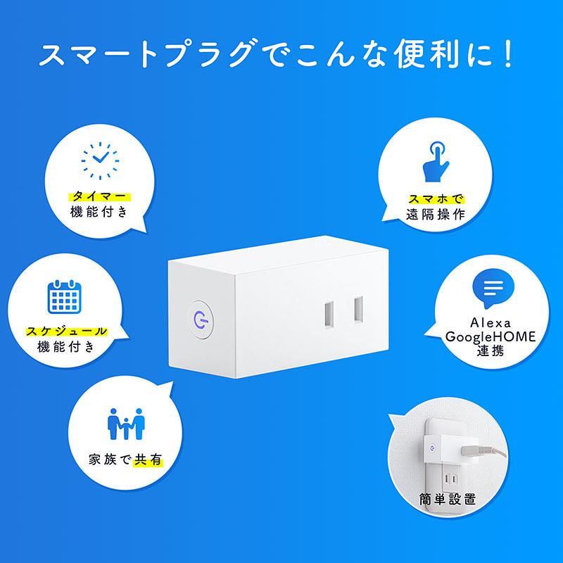 【サンワサプライ】今使用している家電をスマートフォンで「遠隔操作」できるプラグ