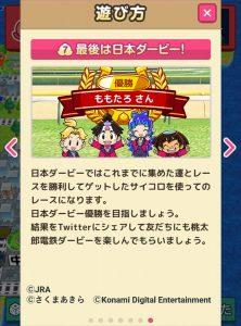 【桃太郎電鉄ダービー】コナミ全面監修!桃鉄風競馬すごろくゲームが公開