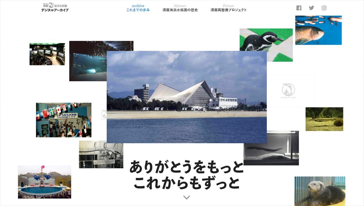 【ありがとうスマスイ】2024年のオープンを控え、特設サイト公開