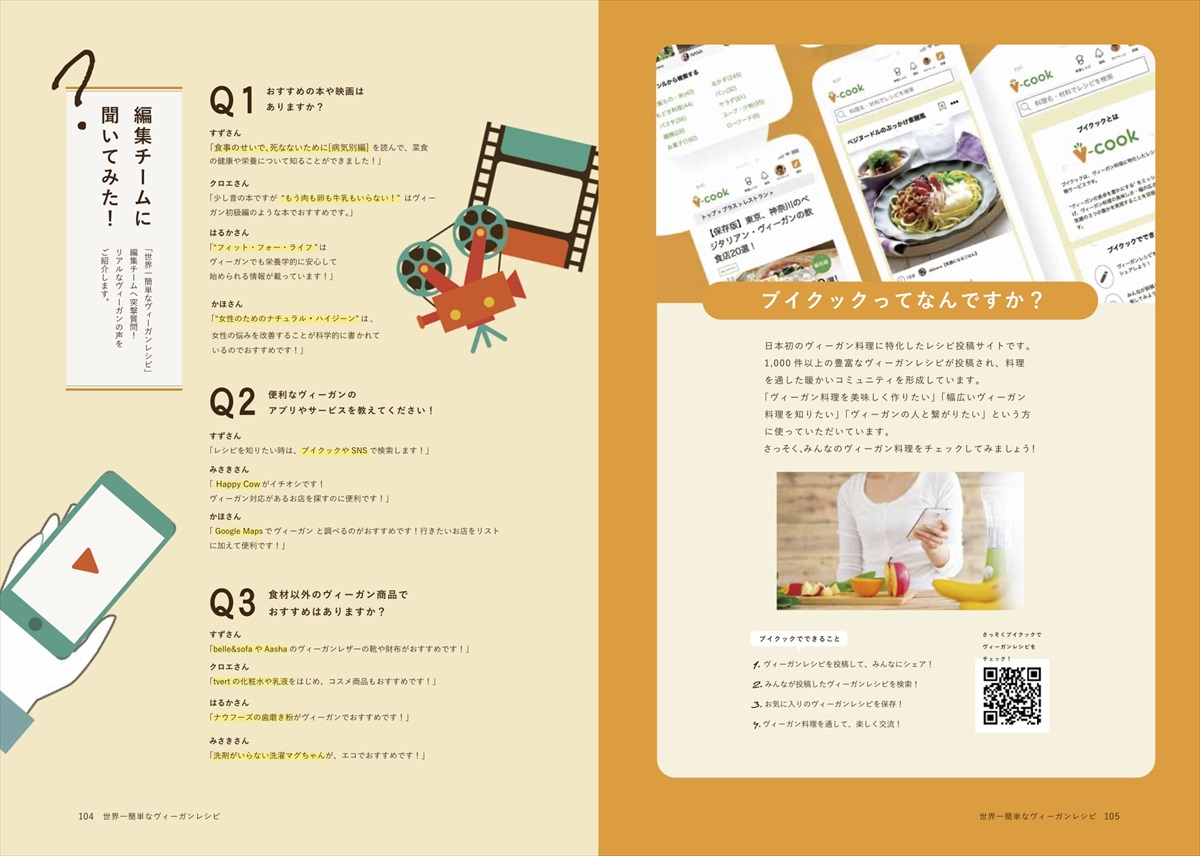 【神戸】世界一簡単なヴィーガンレシピ。プッチンプリンのレシピも追加
