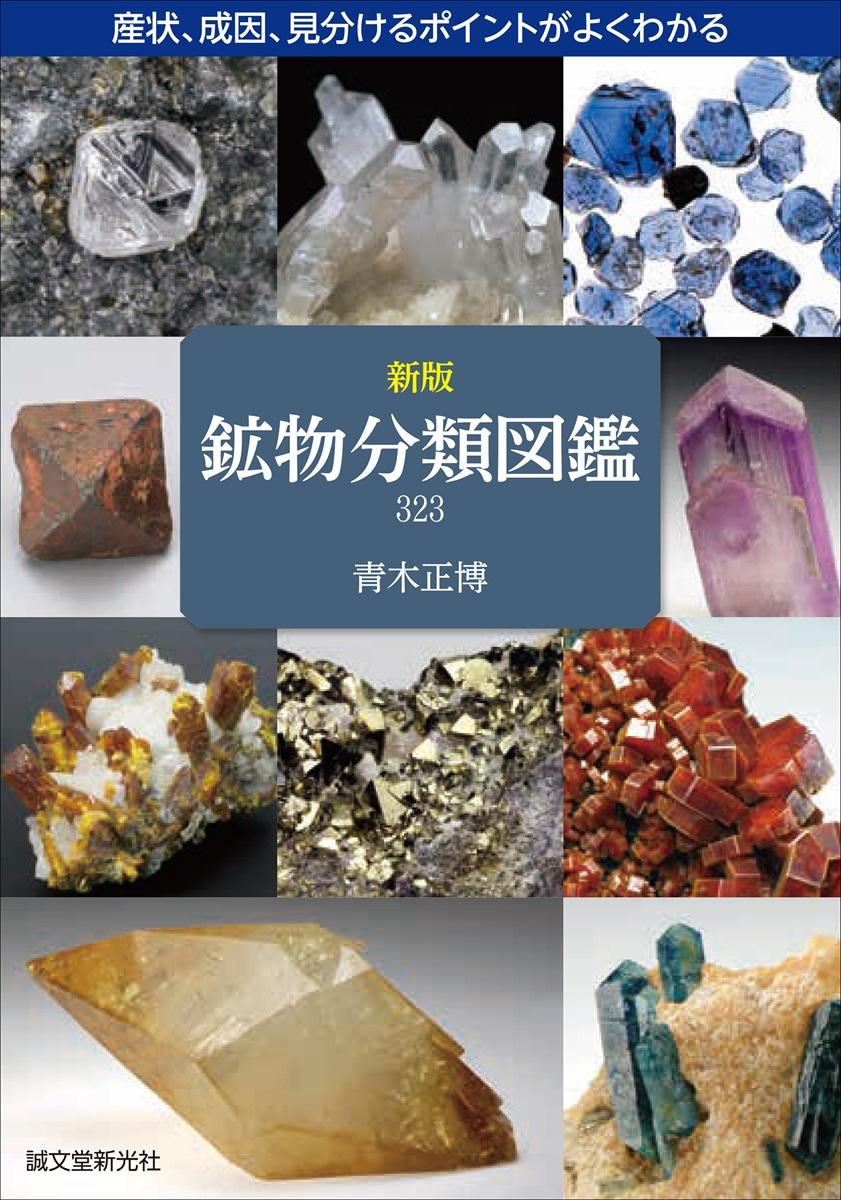 【鉱物分類図鑑】産状や成因、採集や調べ方など鉱物の知識を広く!