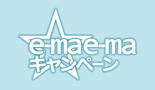【e-maのど飴】人気Vtuber &『アラサンモード』とコラボのレモネード味が登場