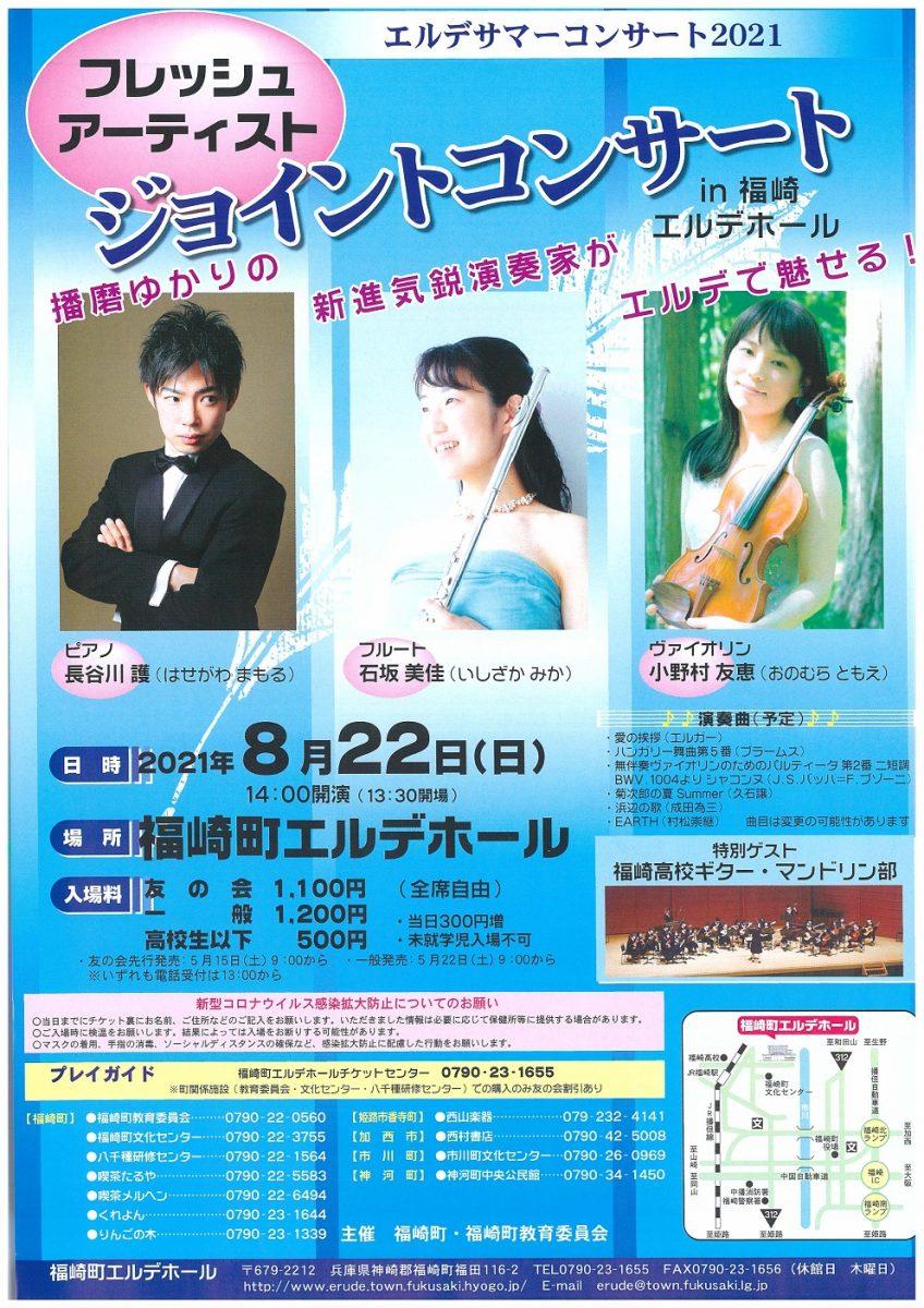 エルデサマーコンサート2021