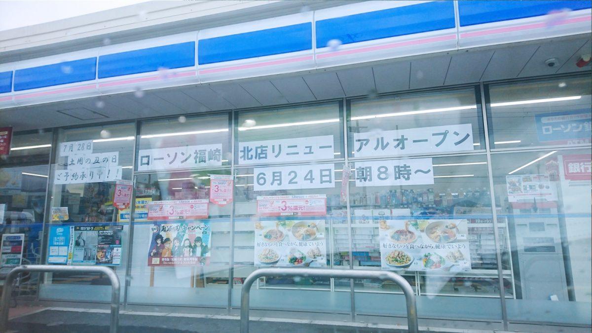 【福崎町】ローソン福崎北店がリニューアルオープン