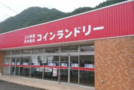 【神河町】スーパー跡地にコンランドリーがオープンしていた|粟賀