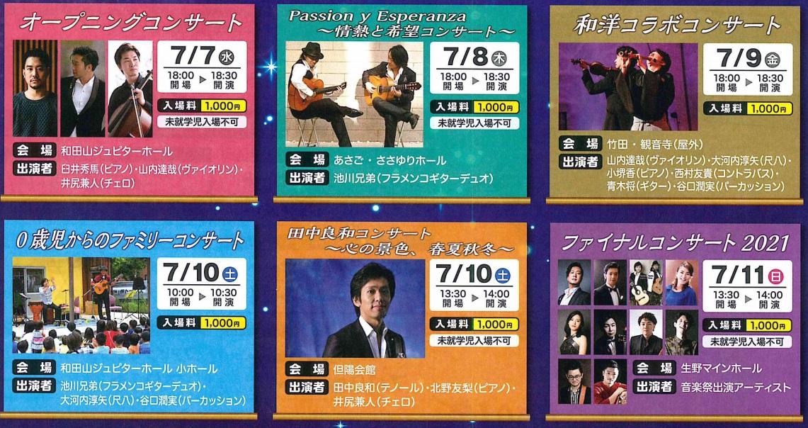 【朝来市】第17回 ASAGO芸術音楽祭2021|5つの会場で6コンサート