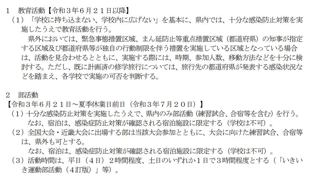 【学校での合宿不可】「まん延防止」で兵庫県立学校での部活動の対応を公表