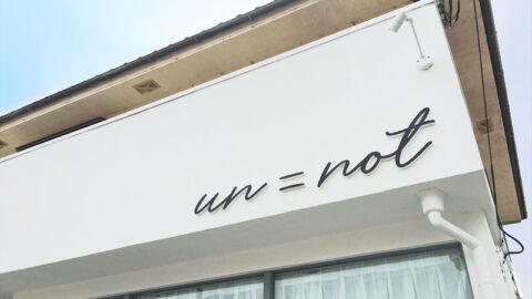 (ねこレポ)「un=not」がオープンしたので行ってきた! 福崎町