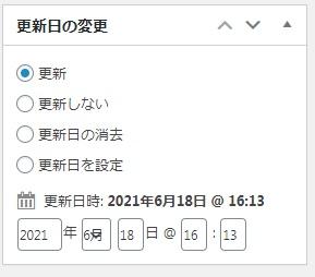 更新日の変更