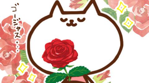 【今日はなんの日】6月2日 ローズの日