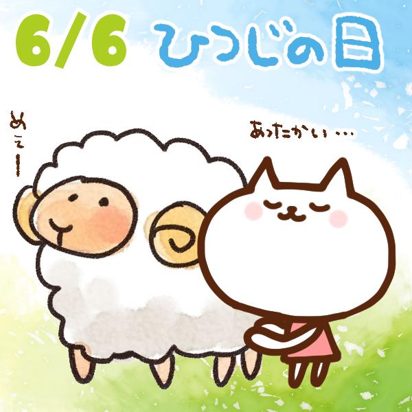 【今日はなんの日】6月6日  ひつじの日
