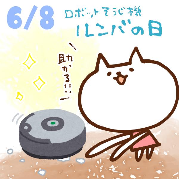 【今日はなんの日】6月8日|ロボット掃除機『ルンバ』の日