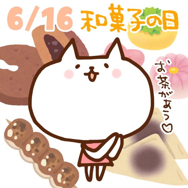 【今日はなんの日】6月16日 和菓子の日