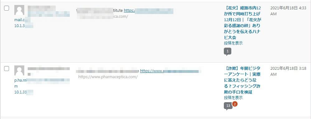 【コメントスパム】傾向と対策。こんな場合は削除でオッケー|WordPress