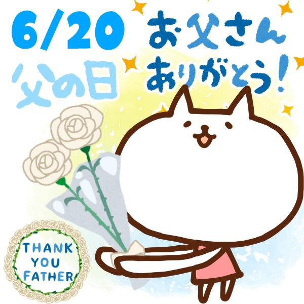 【今日はなんの日】6月20日|父の日
