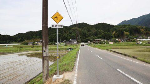 【朝来市】コウノトリ注意、警戒標識を設置