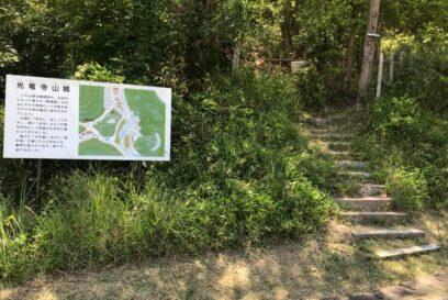 【多可町で森らっくす】新コース「光竜寺山城コース」登場