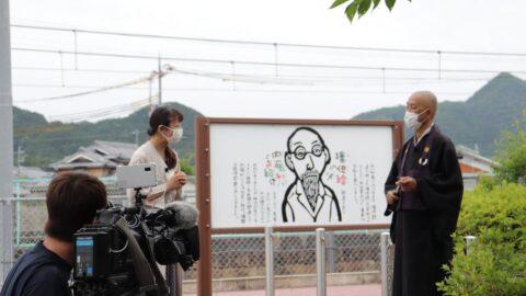 市川町の偉人「内藤利八」氏を紹介|2021年6月19日「はりまサタデー9」