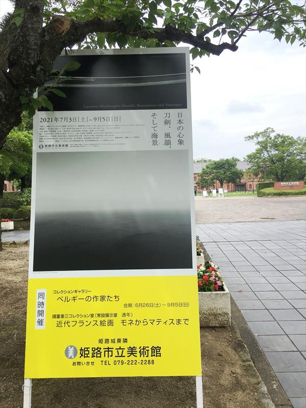 【姫路市】刀剣乱舞-ONLINE-とのコラボ企画が決定! 姫路市立美術館