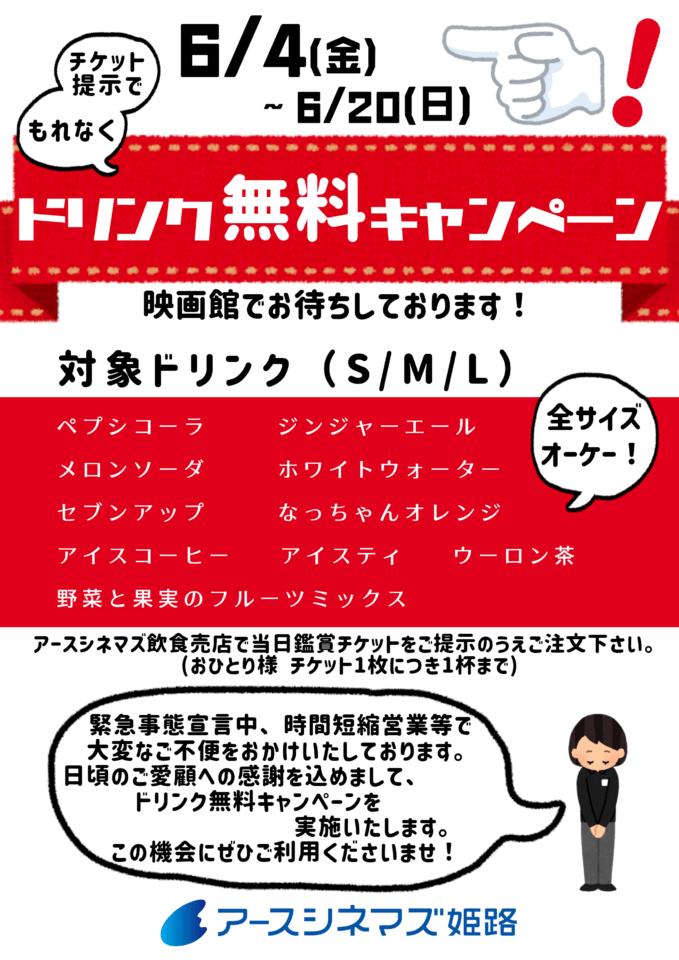 【アースシネマズ姫路】当日鑑賞チケットでS/M/Lドリンクが無料キャンペーン