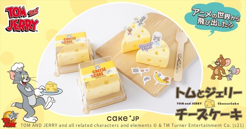 【アニメのチーズ!?】「トムとジェリー チーズケーキ」がCake.jpにて販売