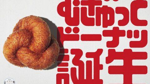 【ミスド】「むぎゅっと」した噛みごたえ!『むぎゅっとドーナツ』発売
