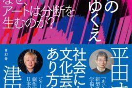 【芸術問題】平田オリザ×津田大介、徹底対談『ニッポンの芸術のゆくえ』が刊行