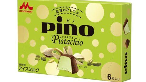 【期間限定】絶対おいしい!「ピノ ピスタチオ」がコンビニで先行発売