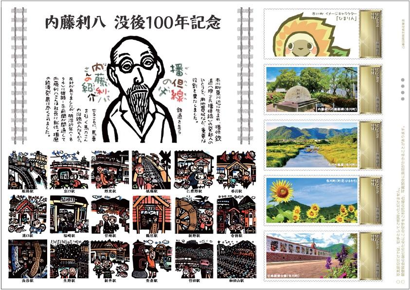 【市川町】播但線の父「内藤利八」没後100年記念切手を作成