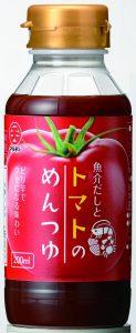 【たつの市】老舗醤油メーカーから夏にぴったりの万能調味料2種発売