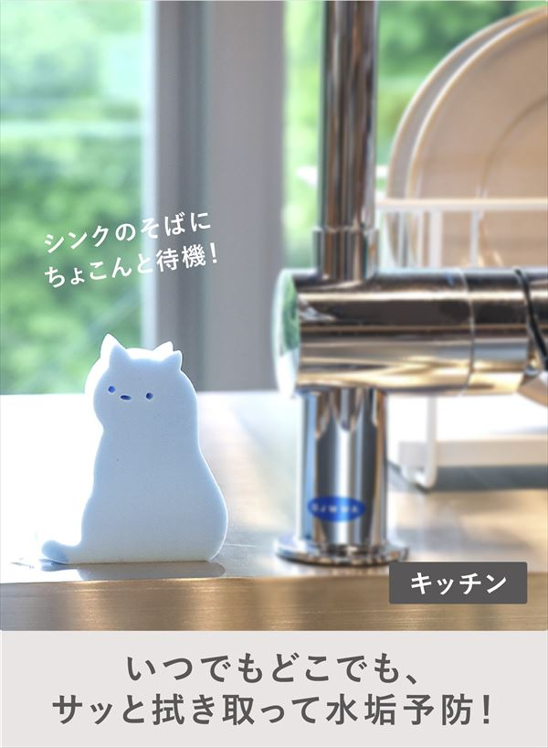 【かわいい】効率よく水滴を拭き取れる。ねこ型の吸水スポンジ|ヴィレヴァン