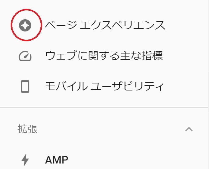 AMPマークが消えた日