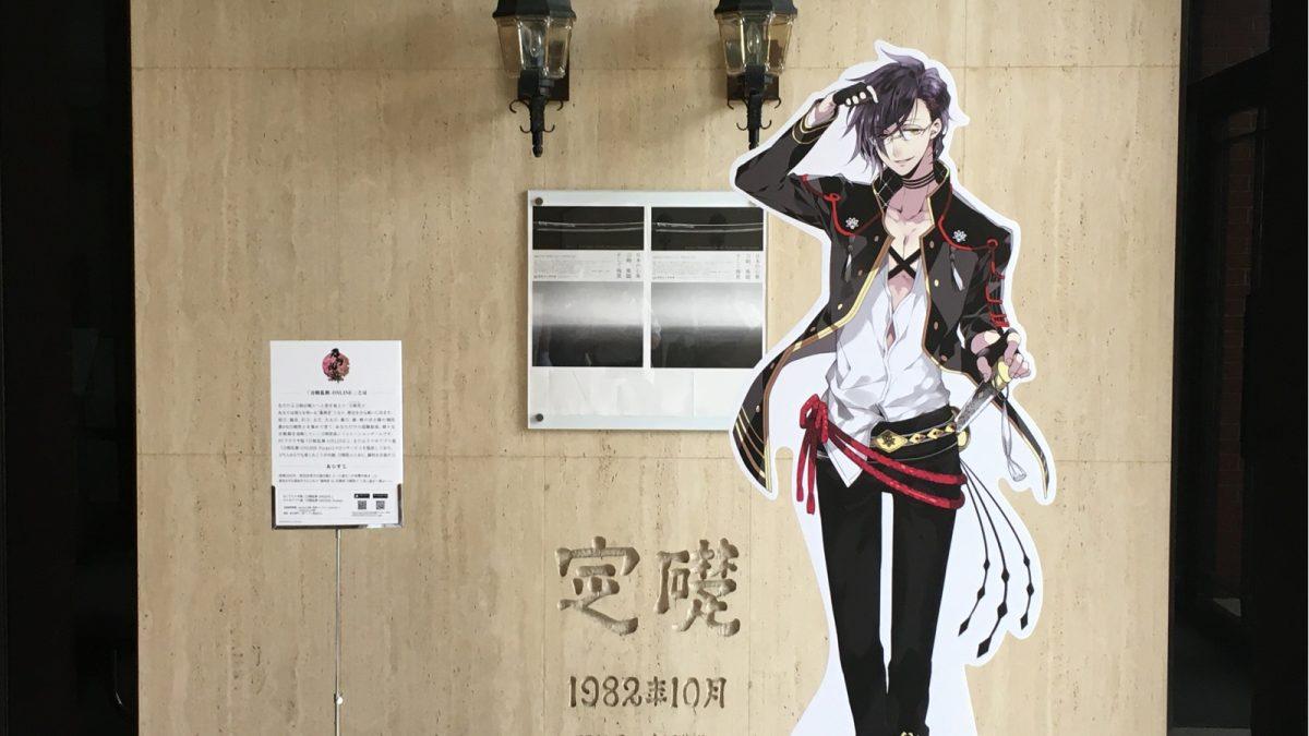「日本の心象 刀剣、風韻、そして海景」展