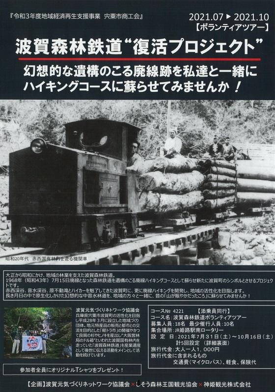 【波賀森林鉄道】鉄道跡再生ツアー 参加者を募集|宍粟市