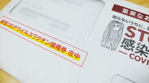 【市川町】ワクチン接種加速。64歳未満対象の接種券が到着