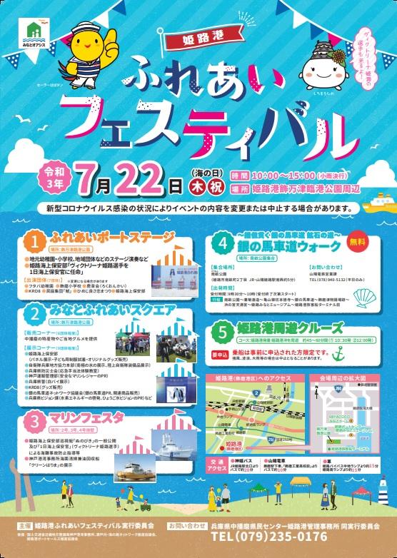 姫路港ふれあいフェスティバル(夏版)