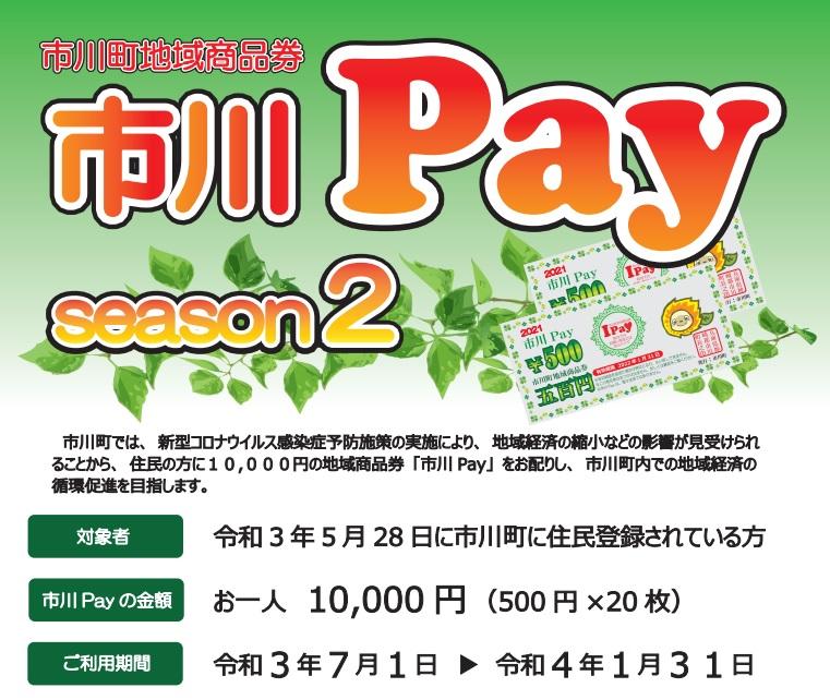 【市川町】市川Pay(ペイ)シーズン2 利用可能店舗と「ぽっきりキャンペーン」まとめ