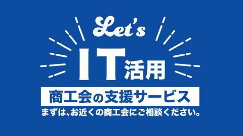 【兵庫県】商工会のIT活用支援サービス。会員事業所のITの課題解決をお手伝い