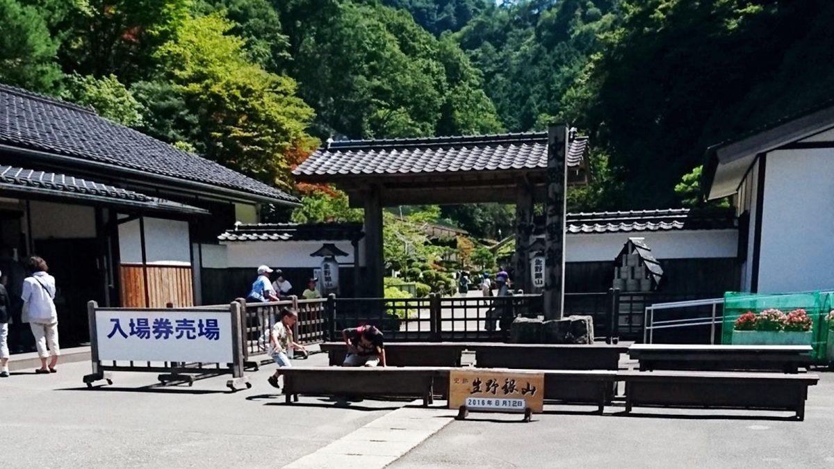 史跡 生野銀山