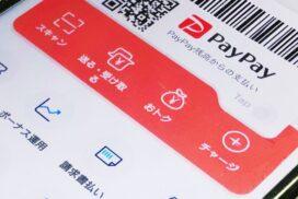 【多可町】キャッシュレス決済促進PayPayキャンペーン開始