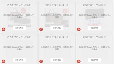 Shopifyを悪用する詐欺サイト。アドセンス広告をまとめてブロック