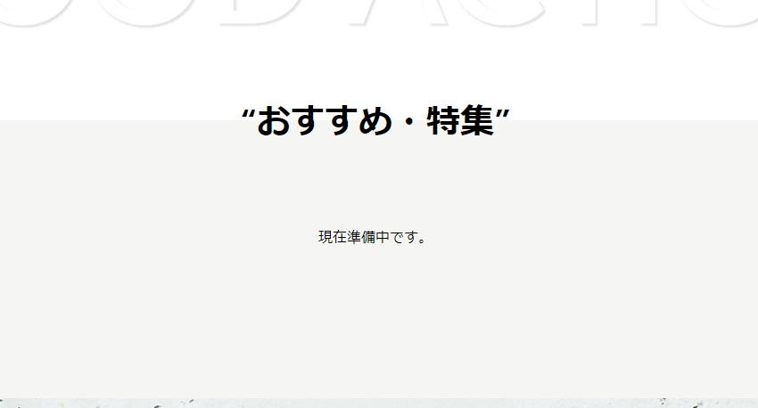 フード・アクション・ニッポン(FAN)